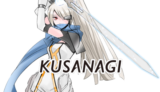 【KUSANAGI】KUSANAGI で FTP
