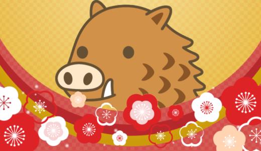 【2019年】新年の挨拶