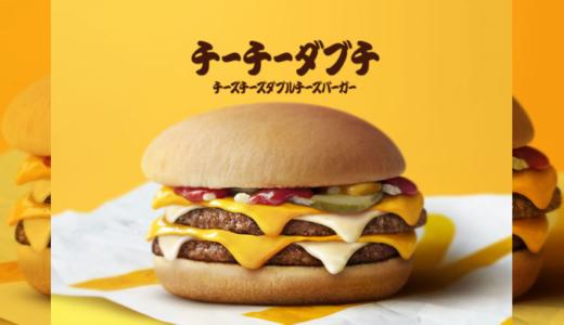 【晩飯】マクドナルド(チーチーダブチ)