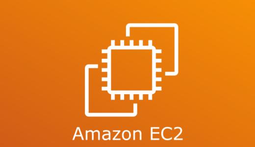 【AWS】EC2構築