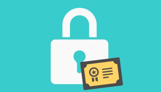 【Nginx】HTTPSの設定とか