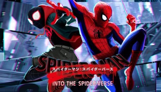 【映画】スパイダーマン:スパイダーバース