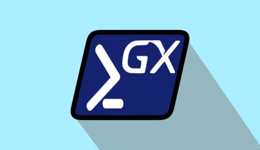 【GeneXus】ビルド後のイベント(PowerShell)